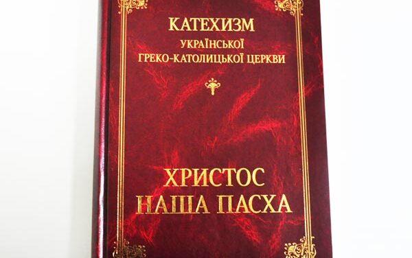 Катехизм УГКЦ про Святе Письмо