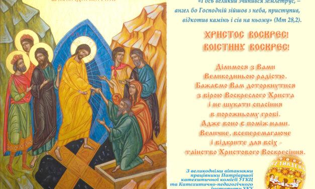 Христос воскрес! Воістину воскрес!
