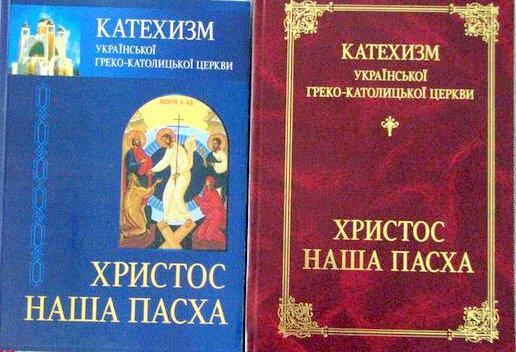"""Катехизм УГКЦ """"Христос – наша Пасха"""" [електронний варіант]"""