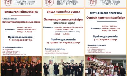 КПІ УКУ запрошує на навчання!