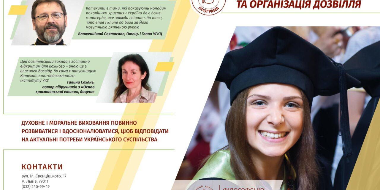 Християнська педагогіка і організація дозвілля