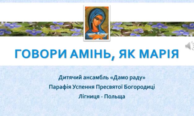 """Говори """"амінь"""", як Марія"""
