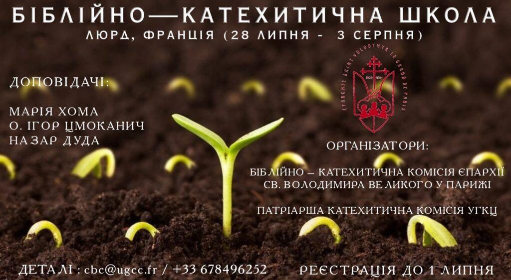 У Люрді  відбудеться біблійно-катехитична школа