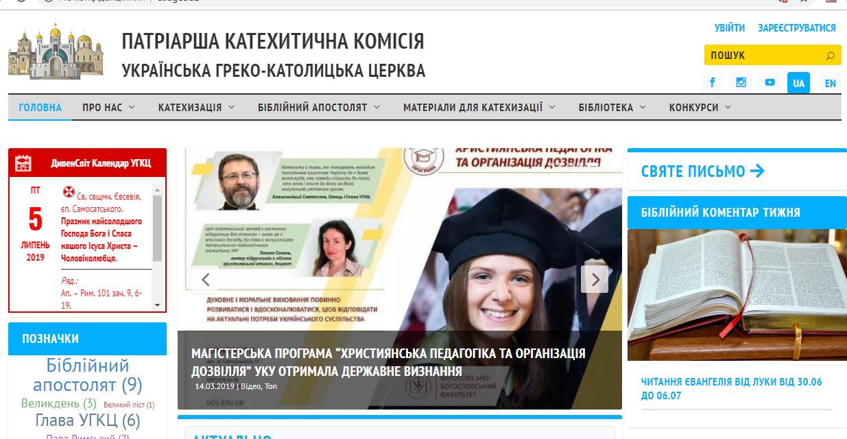 Представляємо оновлений сайт Патріаршої катехитичної комісії УГКЦ