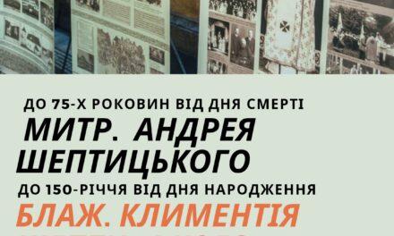 Виставка ІІЦ про митрополита Шептицького