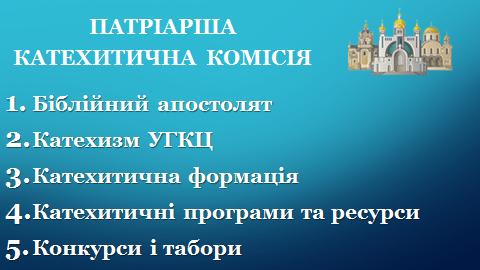 Патріарша катехитична комісія: діяльність та напрацювання