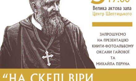 """Презентація книги """"На скелі віри. Митрополит Андрей Шептицький"""""""